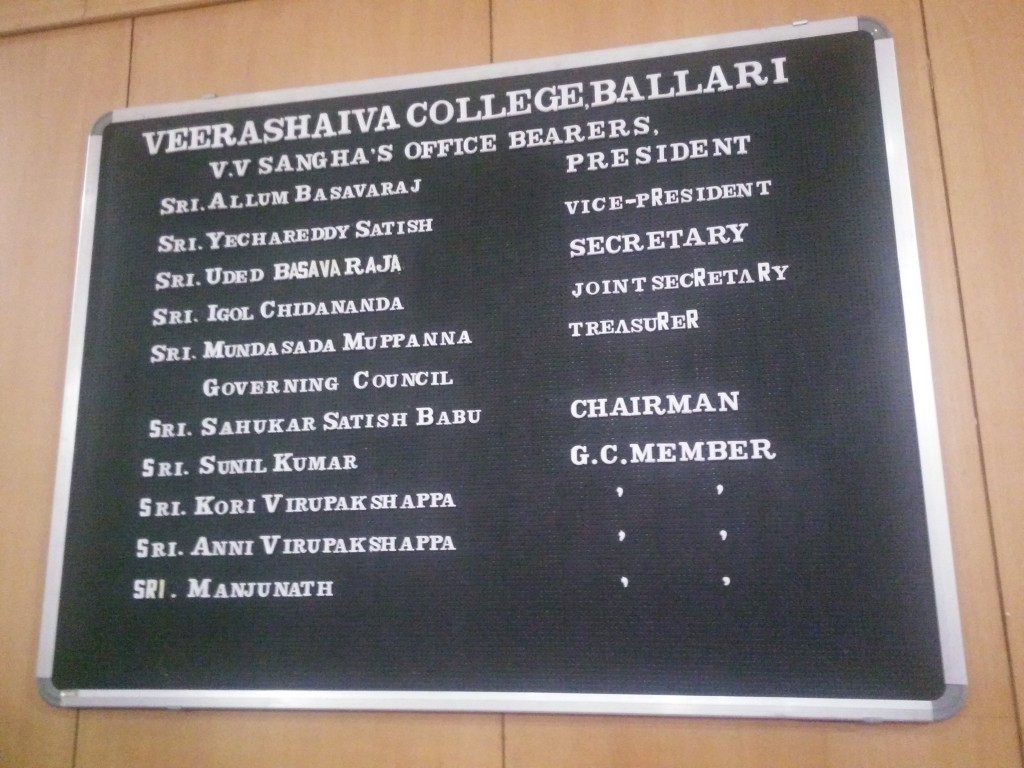 Plaque of all the authorities of the Veerashaiva College, Ballari
